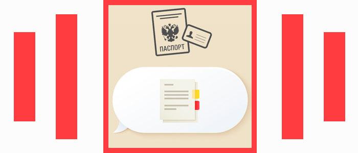Фотоконтроль паспорта в Яндекс.Такси