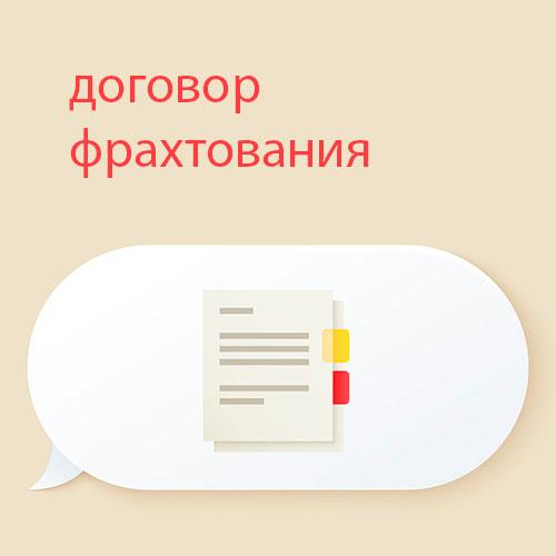 Договор фрахтования в Таксометре Яндекс.Такси