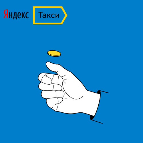 Геобонус для курьеров Яндекс