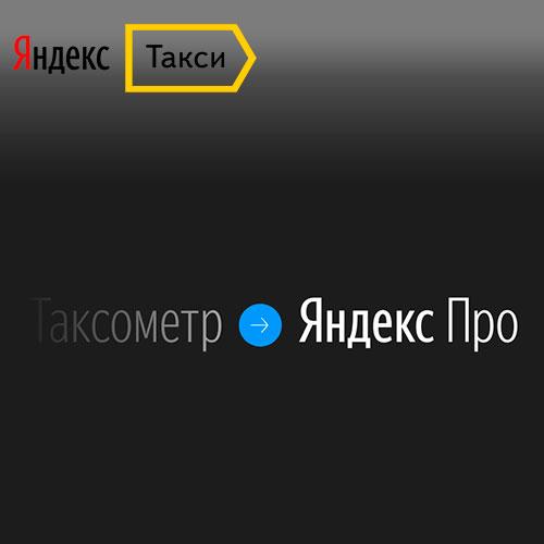 Встречайте Яндекс.Про
