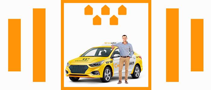 Привилегии для водителей на брендированных автомобилях Ситимобил