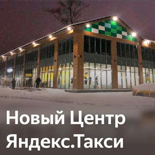 Новый Центр Яндекс.Такси