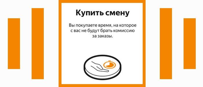 Меняется опция «Покупка смен»