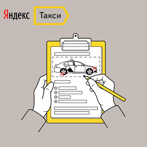 Яндекс.Такси усиливает проверку брендирования