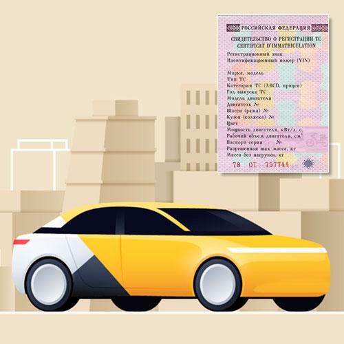 Номер СТС и VIN на автомобиль в Яндекс.Такси