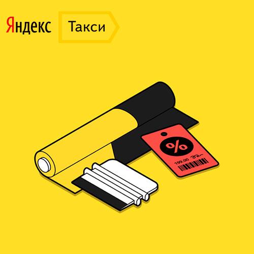 Бесплатная оклейка Яндекс.Go